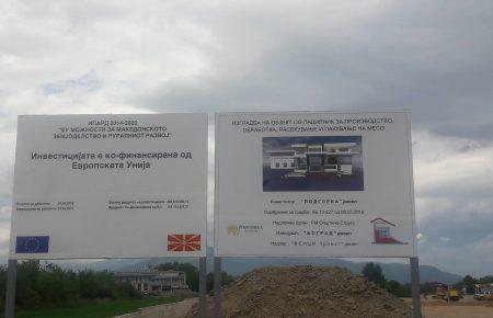 """""""Подгорка"""" потпиша договор за најголемата инвестиција преку ИПАРД програмата"""